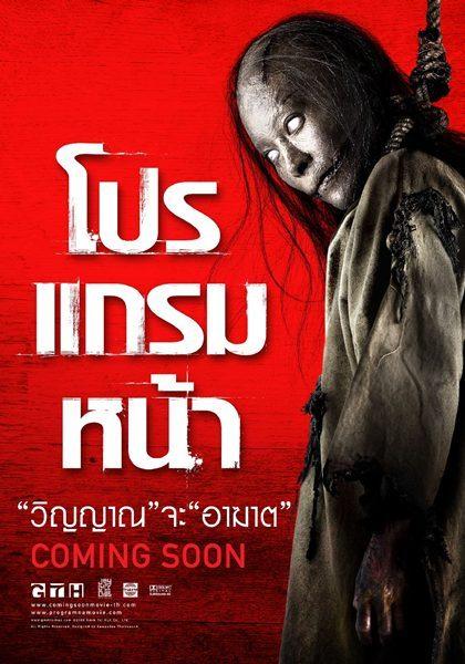 thai movie coming soon 2008