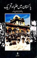 Pakistan Main Talaba Tahreek By Professor Azizuddin Ahmad