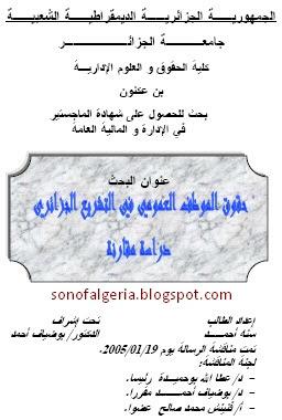 حقوق الموظف العمومي في التشريع الجزائري دراسة مقارنة 19-08-2011%2B02-20-5