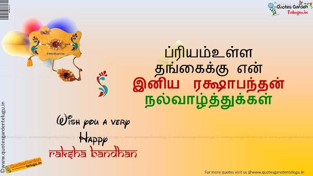 Best tamil Rakshabandhan quotes for face book 931