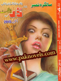 Free Download PDF Monthly Darr Digest October 2015
