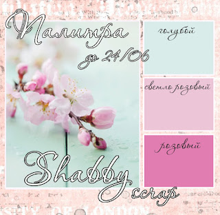http://shabby-scrap.blogspot.ru/2015/05/blog-post_72.html
