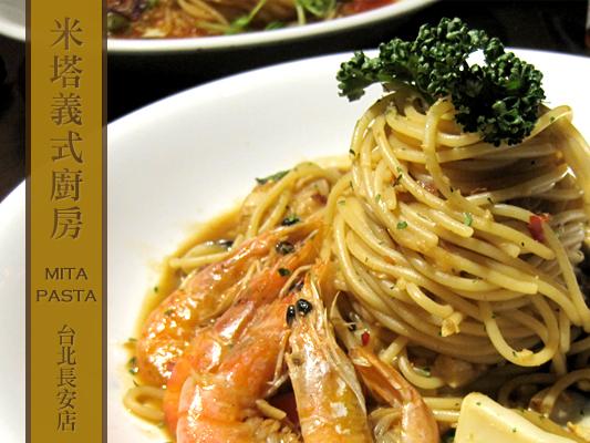 Mita Pasta米塔義式廚房長安店