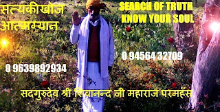 सत्यकीखोज आत्मज्ञान Search Of Truth Know Your Soul