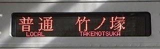 普通 竹ノ塚行き 30000系側面