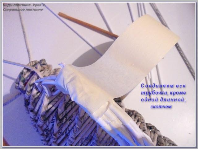 бумажный скотч в плетении