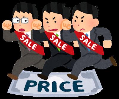 価格競争のイラスト