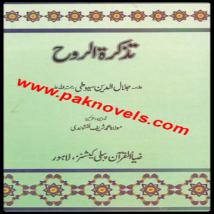 Tazkirat ur Rooh by Allama Jalal Uddin Sayooti
