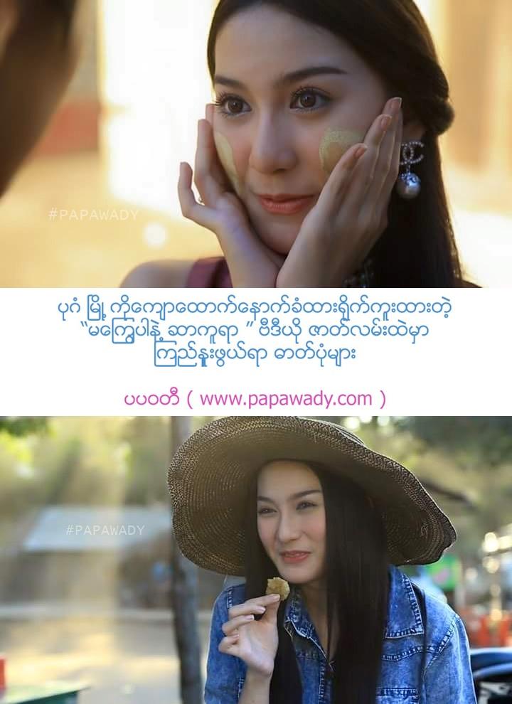 Ma Kyay Pat Nat Sakura Movie Scenes Snapshots