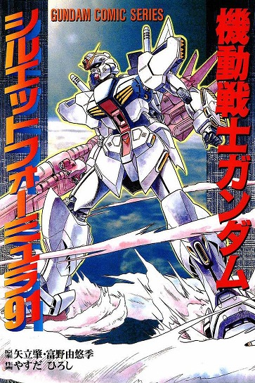 Download Mobile Suit Gundam Silhouette Formula 91
