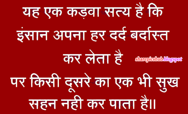 hindi quotes with wallpaper quotesgram