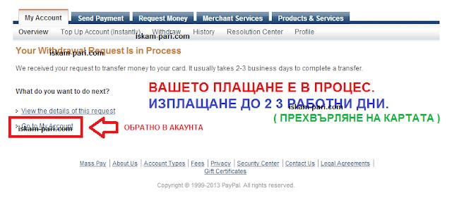 Teglene na pari ot PayPal 5