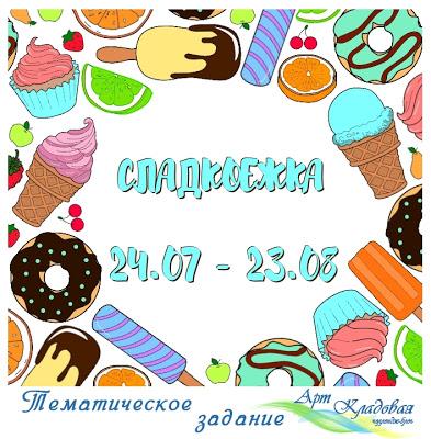 """+++ТЗ """"Сладкоежка"""" 23/08"""