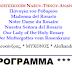 ΠΡΟΓΡΑΜΜΑ ΜΕΓΑΛΗΣ ΕΒΔΟΜΑΔΑΣ - PROGRAMM HOLY WEEK
