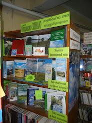 Книжкова виставка-вернісаж (до дня довкілля), (для юнацтва)