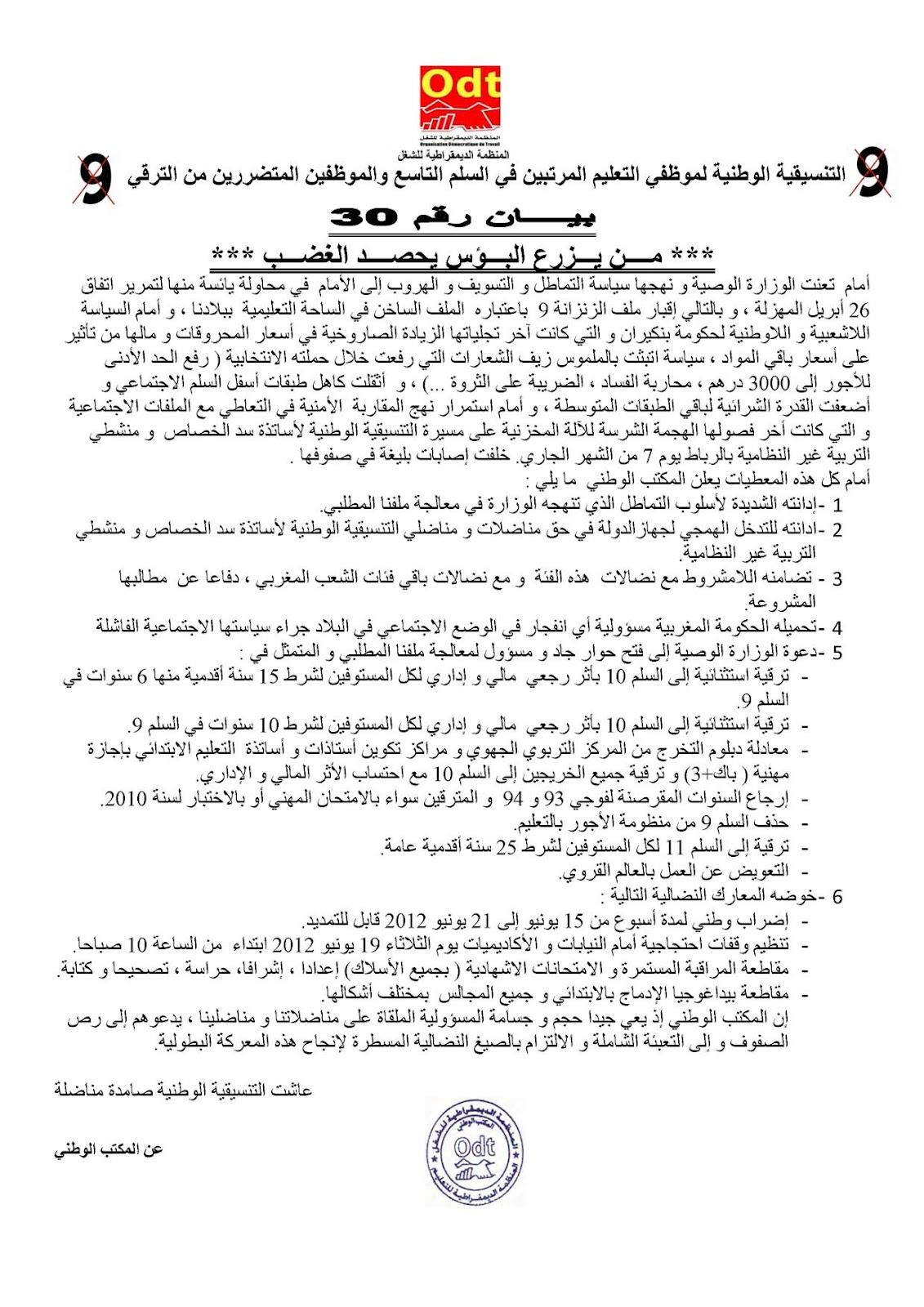 البيان رقم 30 للتنسيقية الوطنية لموظفي التعليم المرتبين في السلم Note