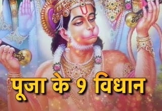 9 Ways to Get Blessings of Lord Hanuman