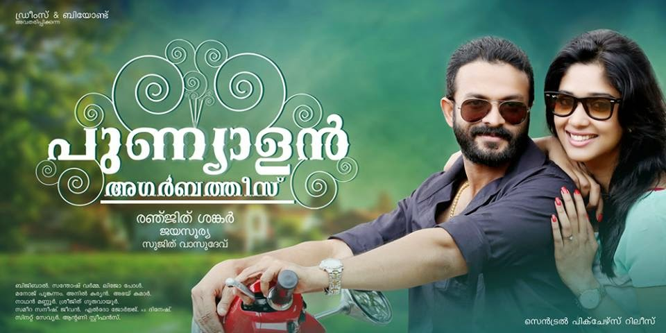 Punyalan Agarbattis 2013 Malayalam Movie Watch Online