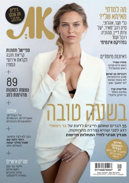 Actress, Supermodel @ Bar Refaeli - AT Magazine, September 2015