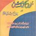 Mardon Kaa Libas Aur Baloon ka Masail Urdu Book