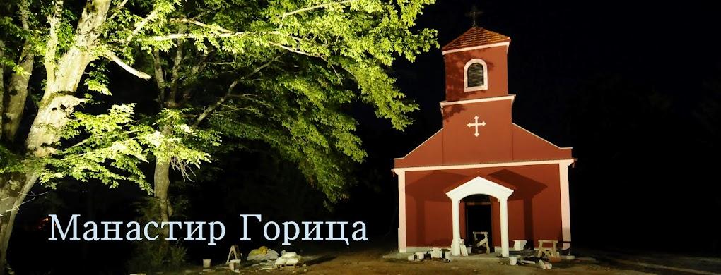 Манастир Богородице Тројеручице - Горица