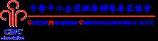 中華 中小企業經營輔導專家協會