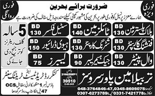 Job in Bahrain 21 September 2015