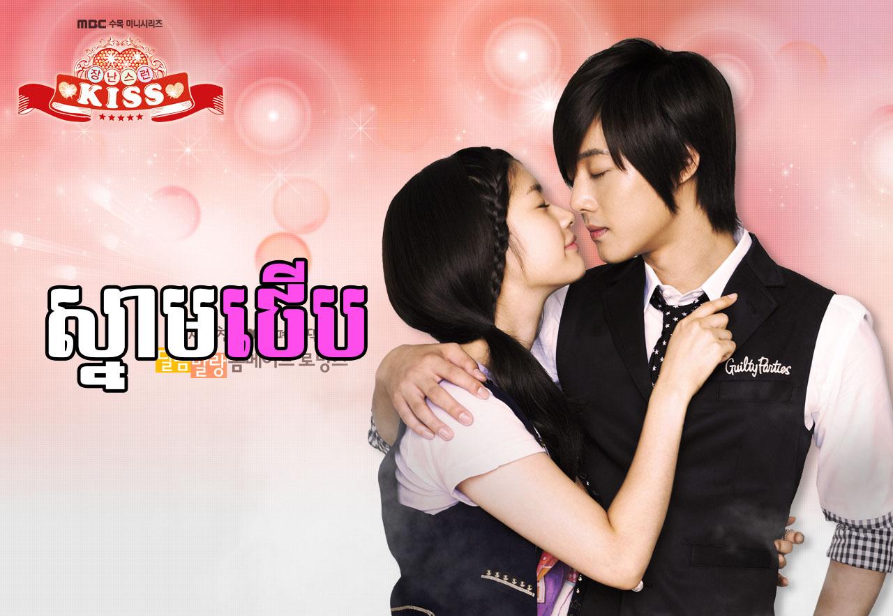 [ Movies ] Playfull Kiss (Snam Thern Dombong) - Khmer Movies, Korean - Khmer Movies, Series Movies -:- [ 28 end ]