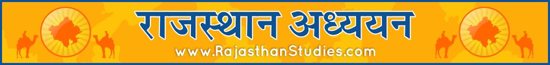 Rajasthan Studies - राजस्थान का सामान्य ज्ञान