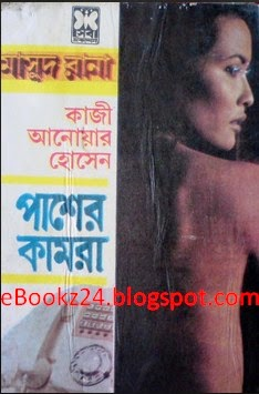 Masud Rana Series 20 Books Free Download