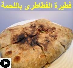 فيديو فطير الفطاطرى باللحمة المفرومة و الخضار و الجبنة