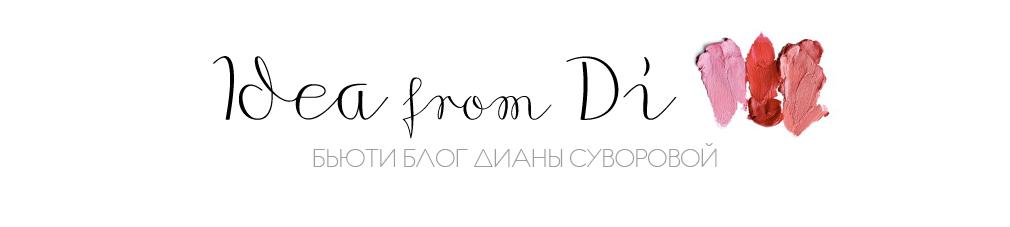 Idea from Di – бьюти блог Дианы Суворовой.