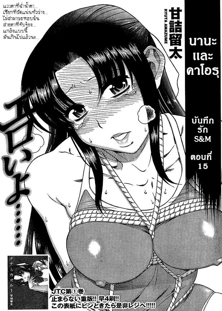 Nana to Kaoru 15 - หน้า 1
