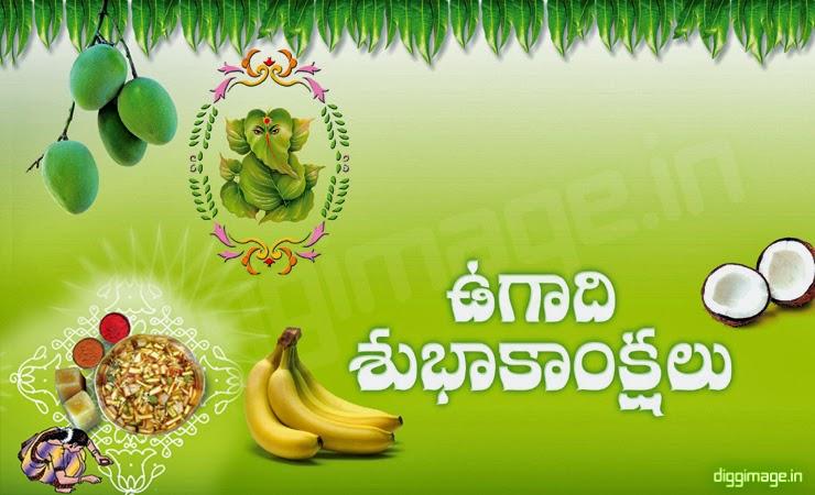 Telugu Ugadi Wallpapers 2015 ,Free Ugadi Desktop Wallpapers