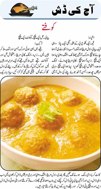 Kofta Recipe In Urdu