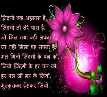 Beautiful Love Quotes Sms Hindi ~ The Hun for .