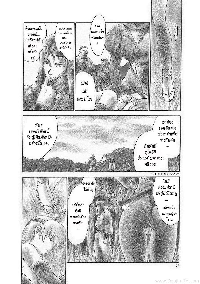 กฏนินจาอำมหิต พิชิตสวาท 2 จบ - หน้า 4