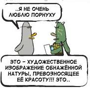 О вебкаме и порно, оформленное русскими буквами
