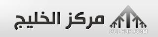 أخيرآ مركز الخليج يعود للعمل داخل مصر