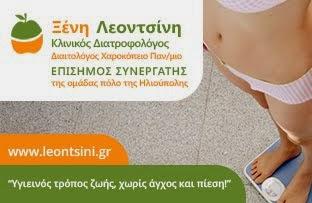 ΣΥΝΕΡΓΑΤΗΣ ΚΛΙΝΙΚΟΣ ΔΙΑΤΡΟΦΟΛΟΓΟΣ