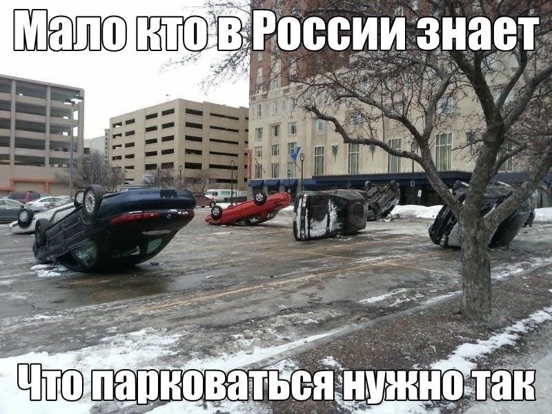 Немногие в России знают
