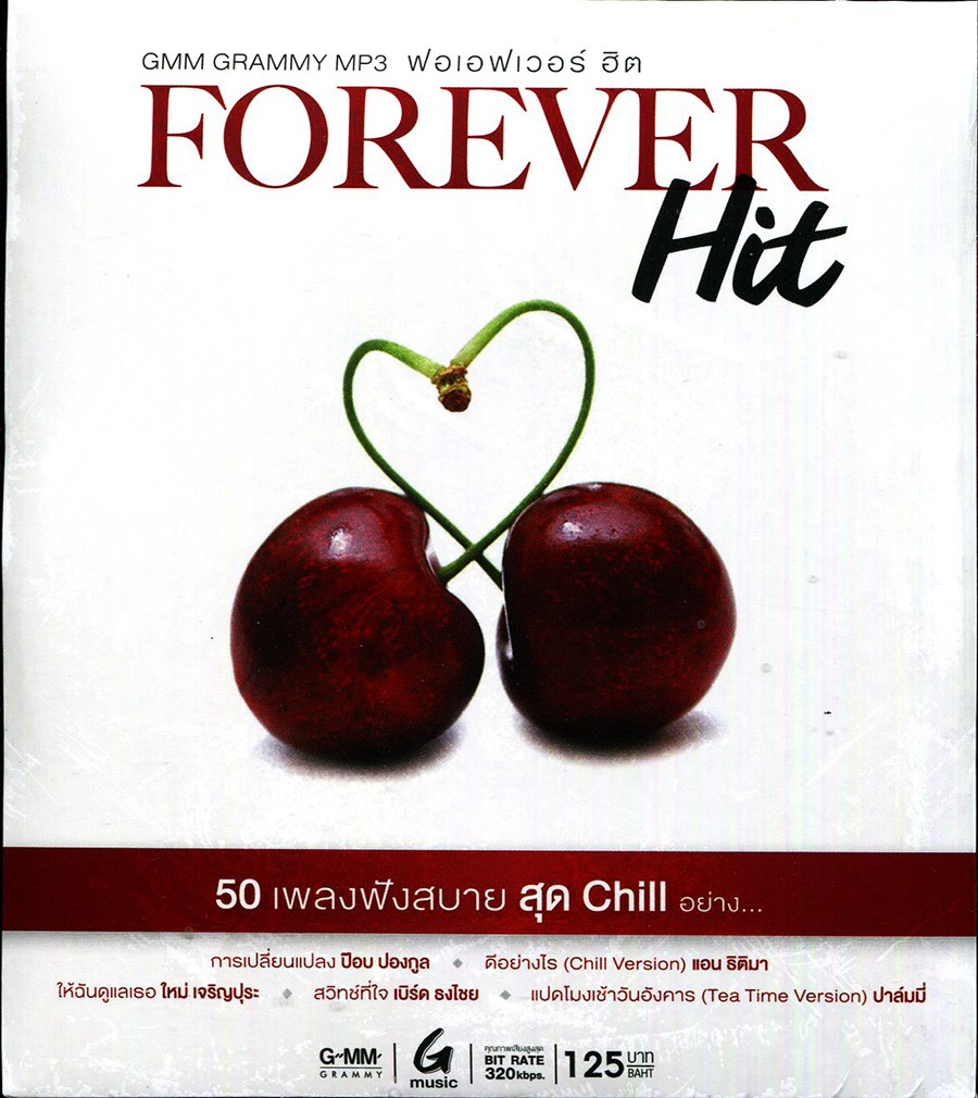 Download [Mp3]-[Hot New Album] 50 เพลงฟังสบาย สุด Chill ในชุด Gmm grammy FOREVER Hit 4shared By Pleng-mun.com
