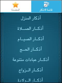 اختيارات التقنية بلس : أفضل أربعة برامج إسلامية  للأندرويد