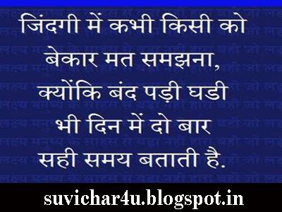 Jindgi men kabhi kisi ko bekar mat samajhana kyonki band padi ghadi bhi din men do baar sahi samay batati hai.