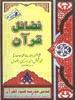 Fazail_e_Quran Majeed Urdu Islamic Book