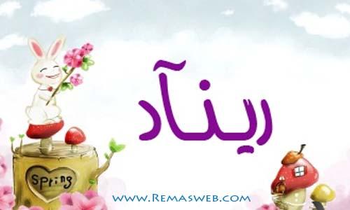 معنى اسم ريناد , مواصفات البنت صاحبة اسم ريناد