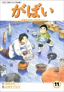 [石川サブロウ] がばい-佐賀のがばいばあちゃん- 第01-11巻