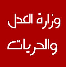 وزارة العدل والحريات النتائج النهائية لمباراة ولوج مهنة المفوضين القضائيين، الإلتحاق بالمعهد العالي للقضاء يوم 10 نونبر 2015