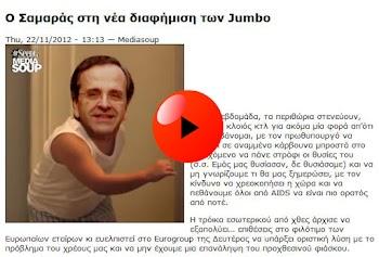 Ο Σαμαράς διαφημίζει τα jumbo η τρολλιά που έγινε αλήθεια