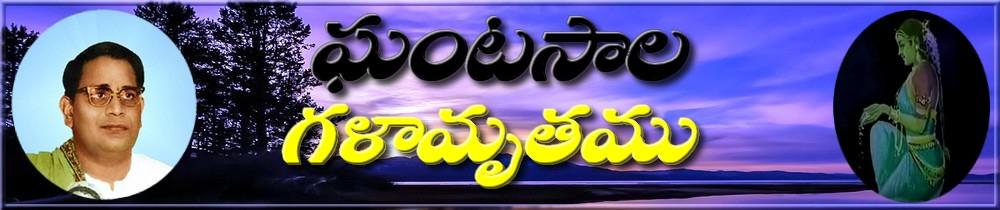 ఘంటసాల గళామృతం - పాటల పాలవెల్లి